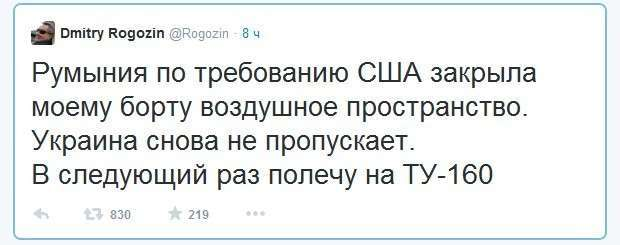 МИД Румынии потребовал у Москвы объяснений относительно высказываний Рогозина о полёте на ТУ-160