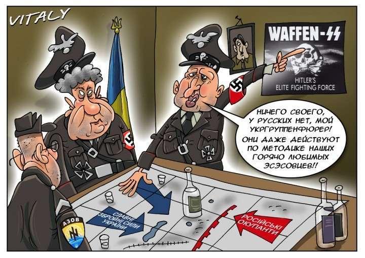 Турчинов сравнил «российские войска в Донбассе» с СС