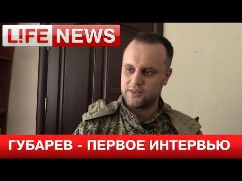 Павел Губарев раскрыл подробности своего заключения в СИЗО СБУ