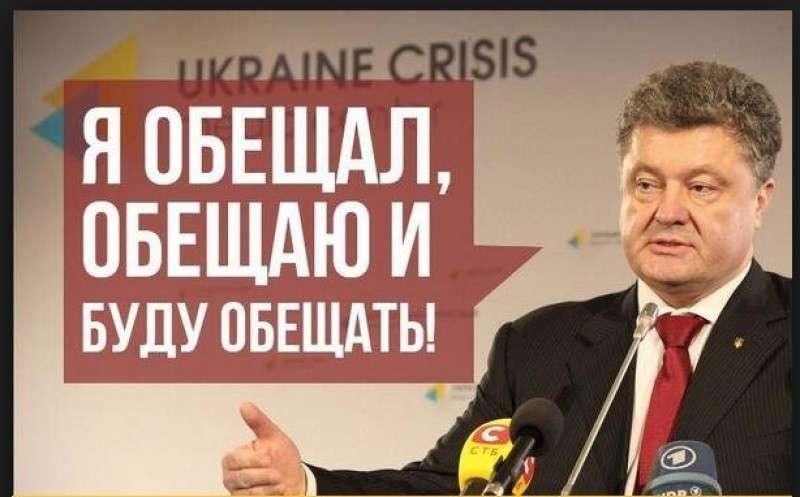 Еврейский «Правый сектор» посвятил песню самозванцу Порошенко