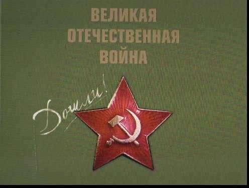 Солдат Сопротивления никогда не спит. Спит его товарищ