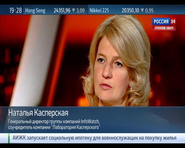 Касперская: все страны оказались на киберкрючке США