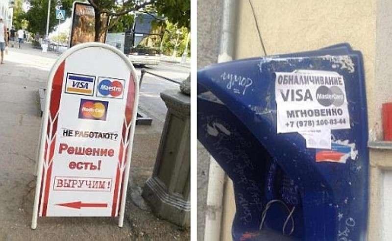 В Крыму заставили работать неработающие MasterCard и Visa