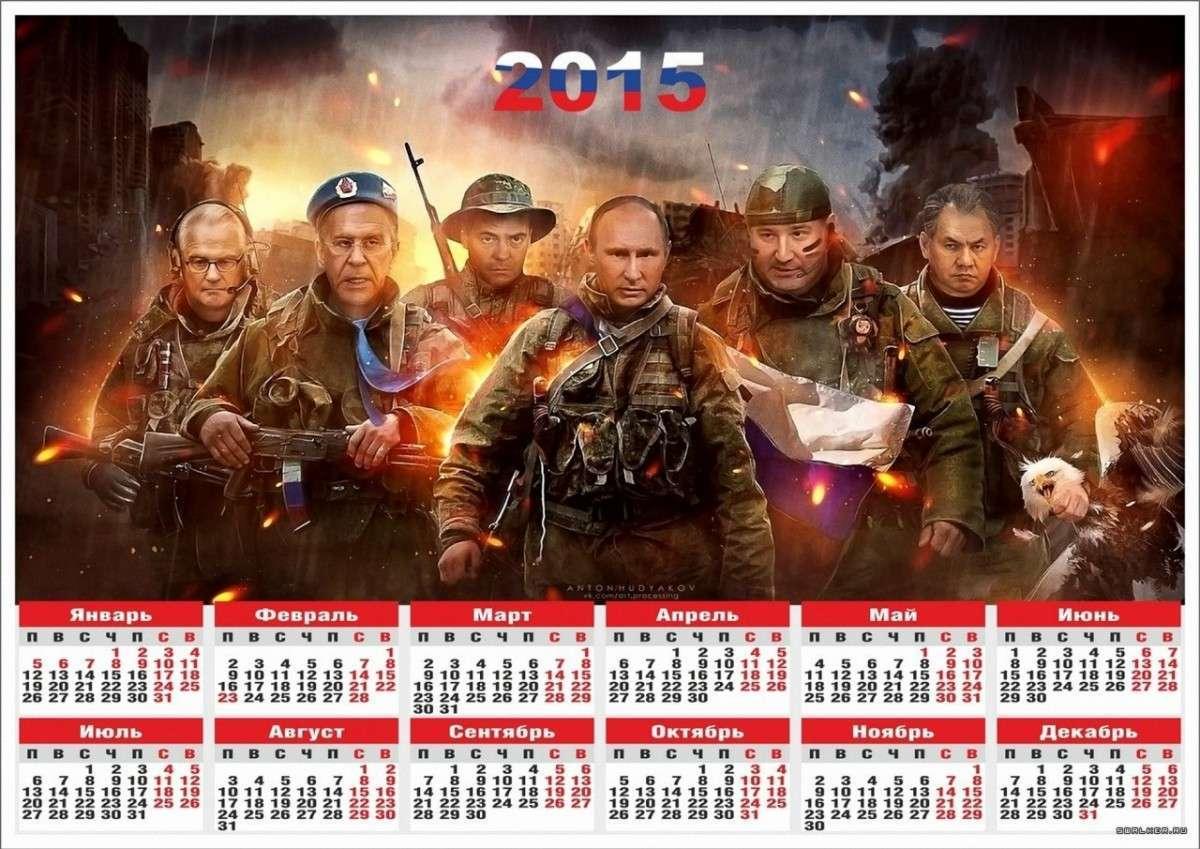 Главное - это Россия!