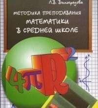 В Норвегии школы будут использовать учебники по математике из России