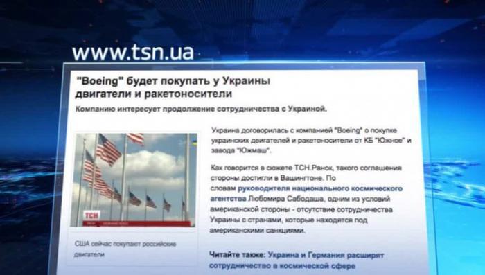 Укрочиновники соврали о заключении договора с компанией Боинг