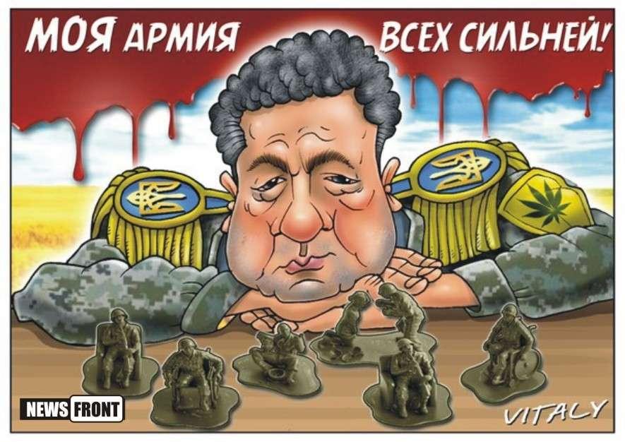 Фанфарон Порошенко