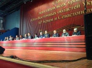 Полный текст резолюции Съезда депутатов всех уровней из юго-восточных областей и АР Крым
