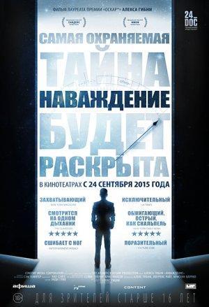 Откровения о «Церкви саентологии»: фильм-сенсация выходит в российский прокат