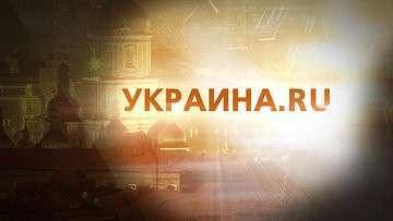 Украина.ру