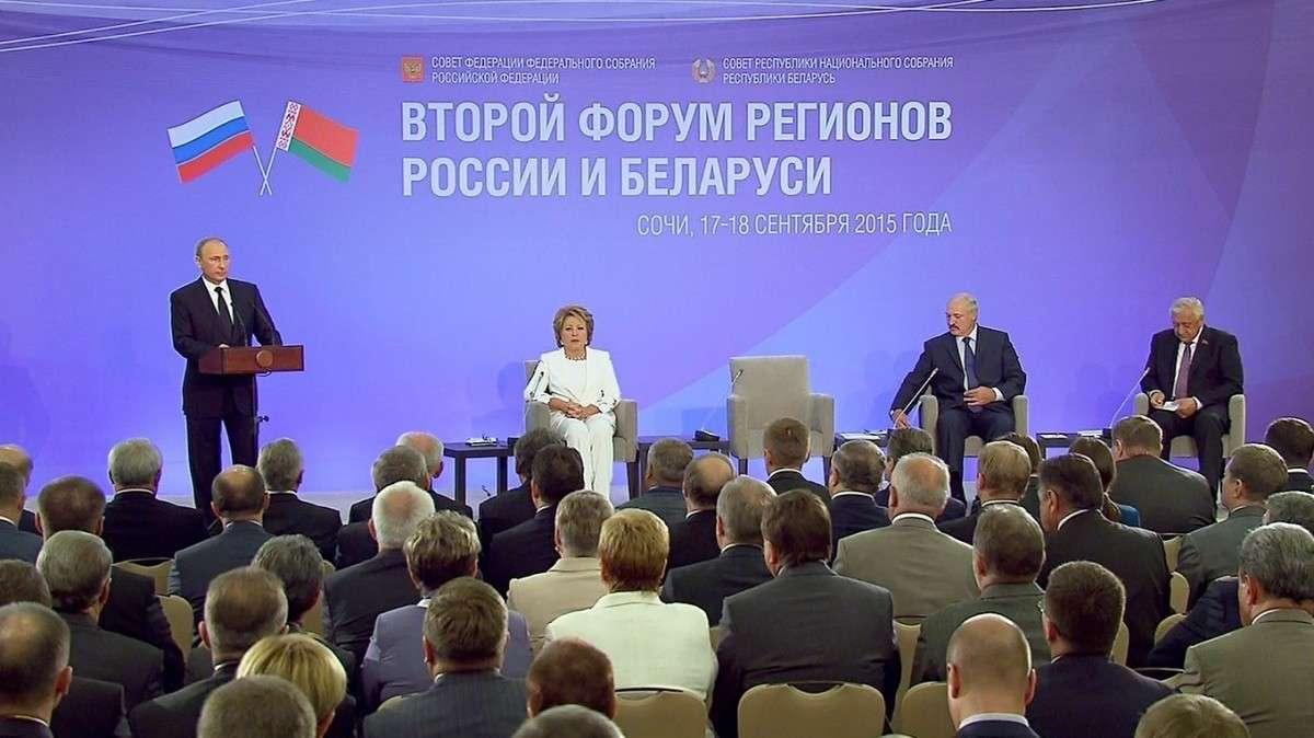 Второй форум регионов России и Белоруссии