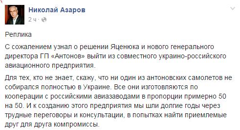 Николай Азаров прокомментировал отказ концерна «Антонов» от сотрудничества с РФ