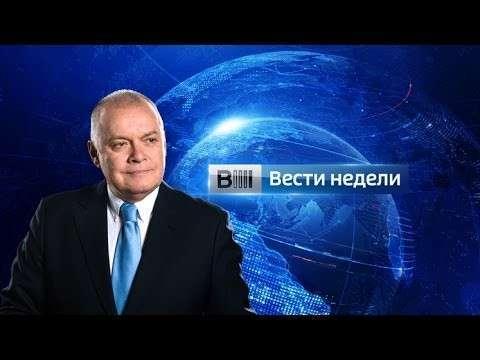 Вести недели с Дмитрием Киселёвым от 20.09.2015