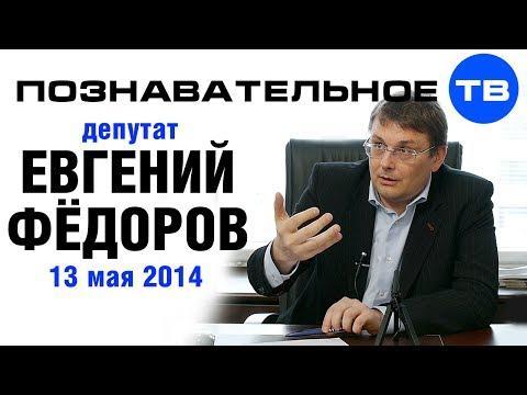Беседа с депутатом Государственной Думы Евгением Фёдоровым 13 мая 2014