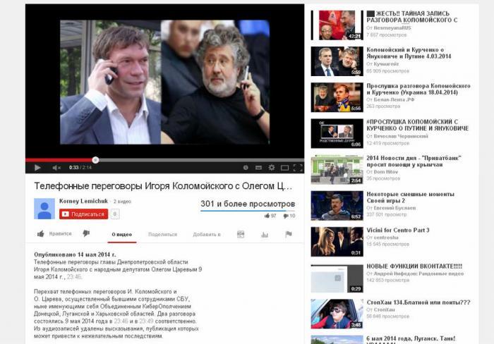 В Интернете появилась аудиозапись, в которой олигарх Коломойский обещает $1 млн. за голову Олега Царёва