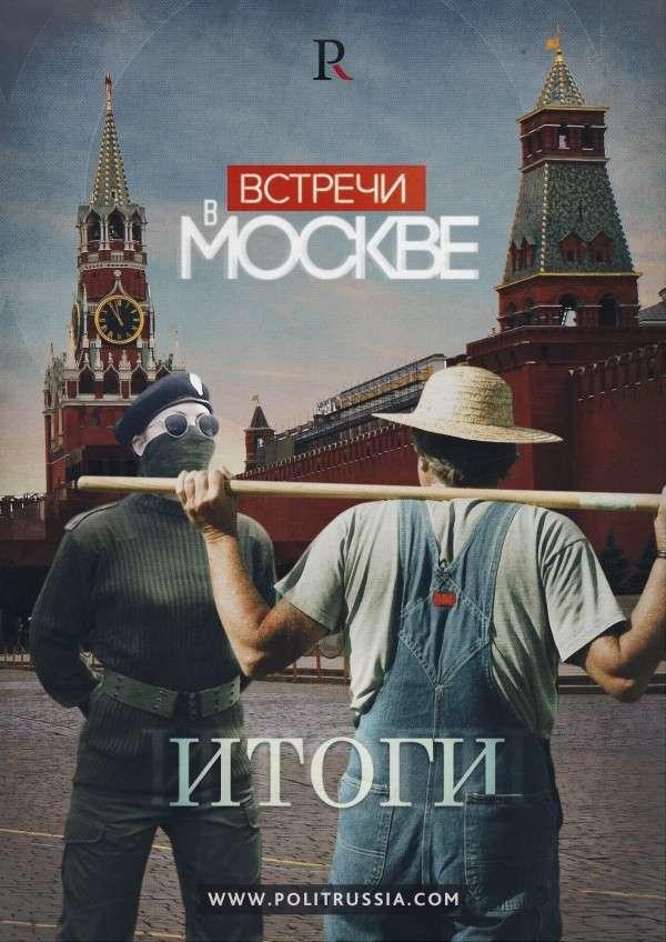 Россия открыла единый фронт сопротивления глобализму