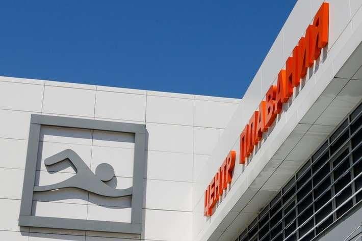 В Краснодаре состоялось открытие Центра плавания