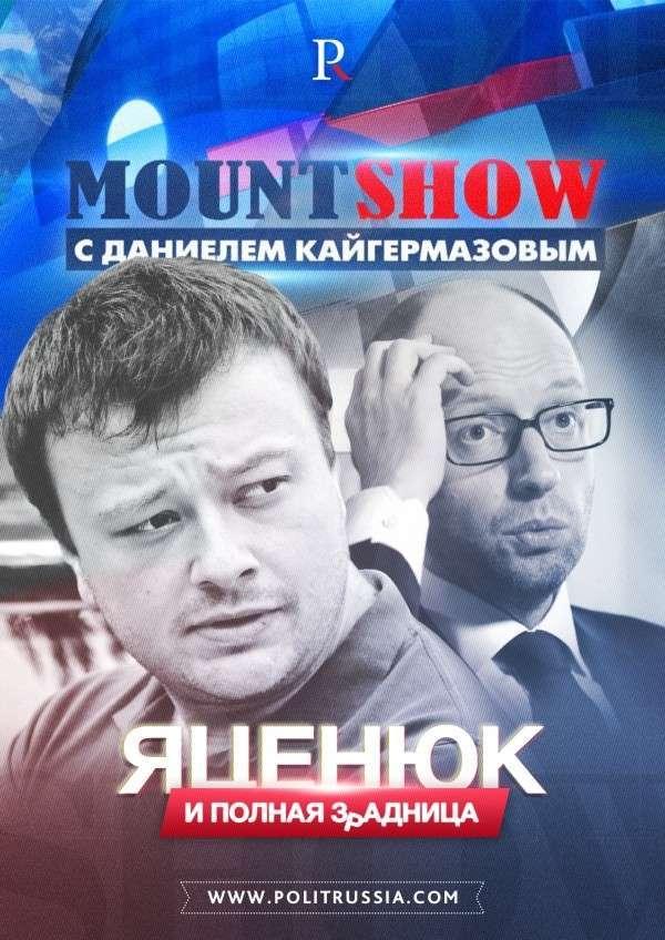 MOUNT SHOW: Яценюк и полная зрадница