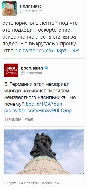 Хамство BBC не осталось незамеченным