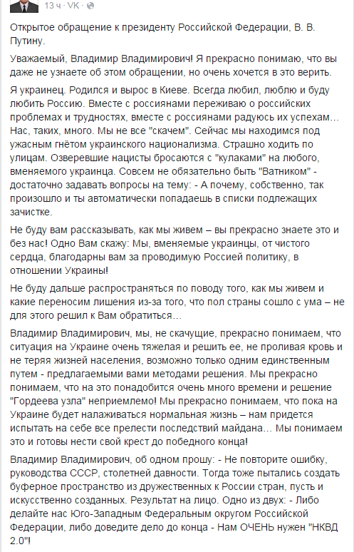 Киевляне просят сделать Украину Юго-Западным федеральным округом РФ