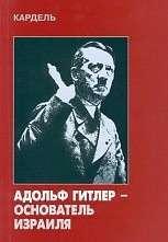Кардель Хеннеке. Адольф Гитлер — основатель Израиля