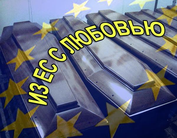 ЕС прислал Украине в качестве гуманитарной помощи 10 000 гробов