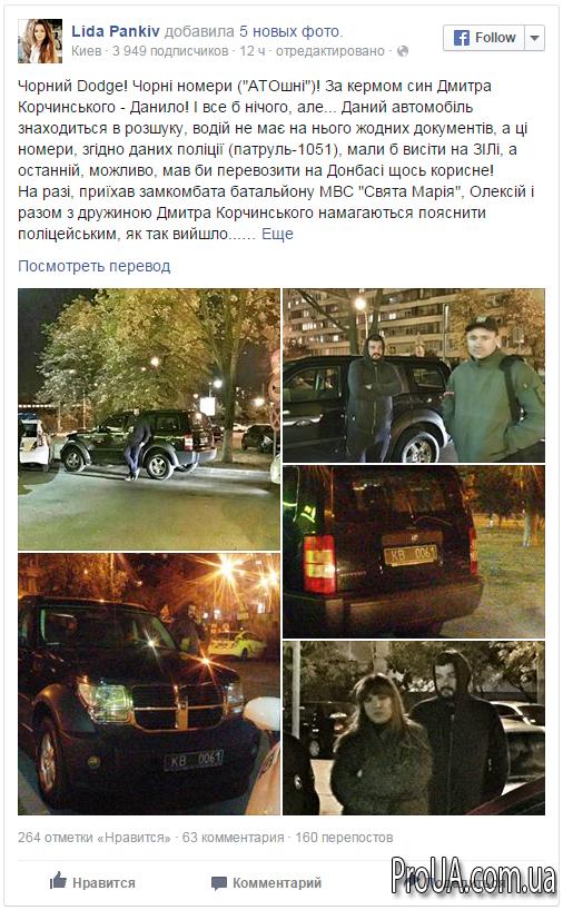 Сынок карателей Корчинских ездит по Киеву на украденном папой автомобиле