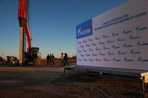 Дан старт строительству Амурского газоперерабатывающего завода