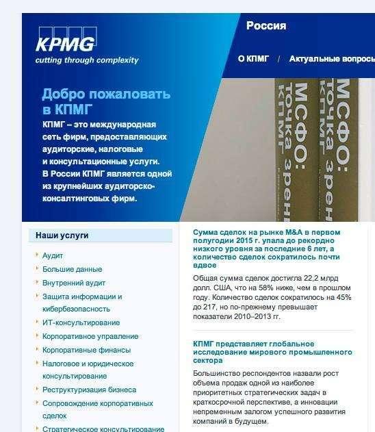 В государственной системе России по-прежнему действует сеть агентов влияния Запада