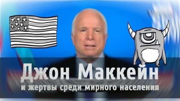 Джон Маккейн и жертвы среди мирного населения
