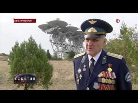 В Крыму восстановлен уникальный командно-измерительный центр под Евпаторией