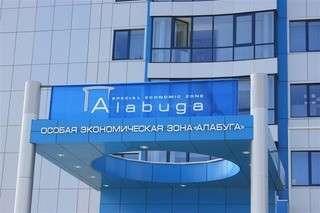 Настоящая Особая Экономическая Зона промышленно-производственного типа «Алабуга»