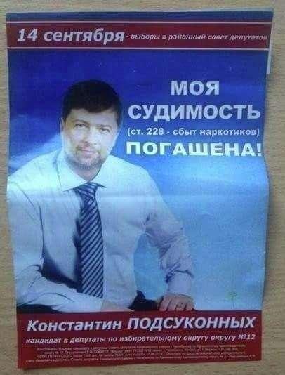 На Украине любое мудло может стать депутатом