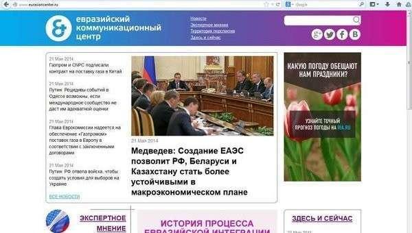 Сайт Евразийского коммуникационного центра