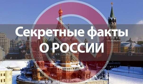 10 секретных фактов о России, про которые вы бы не узнали из телевизора