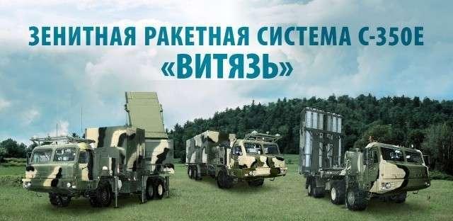 Названы сроки начала серийного производства комплекса ПВО «Витязь»