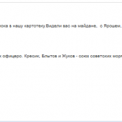 КиберБеркут взломал интернет-проекты Антона Геращенко