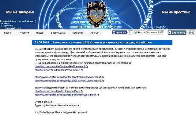 КиберБеркут заявил об уничтожении электронной системы ЦИК Украины