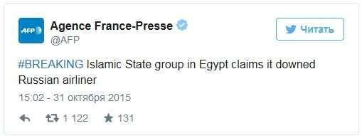 СМИ: Боевики ИГИЛ взяли ответственность за крушение российского самолета