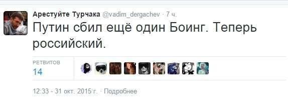 Катастрофа Аэробуса и пляски семитской оппозиции России