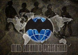 День военного разведчика
