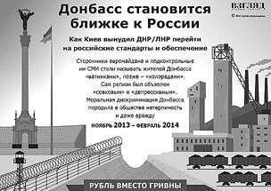 Как Донбасс становится ближе к России