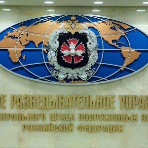 Минобороны России: ГРУ является уникальной спецслужбой