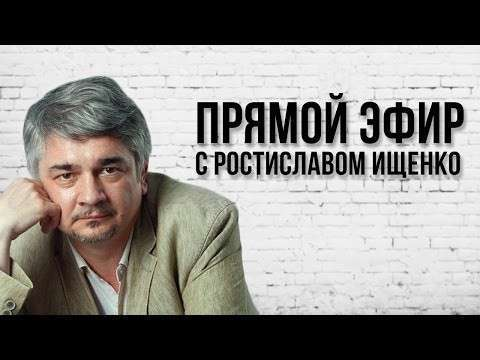 Ростислав Ищенко: война олигархов на Украине