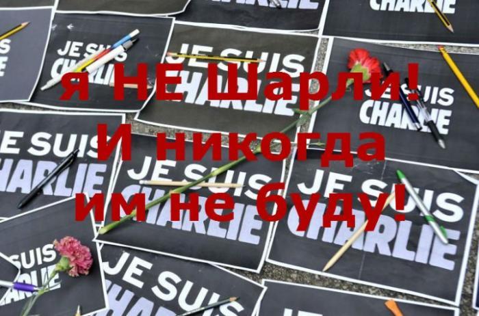 Французские евреи из Charlie Hebdo окончательно деградировали