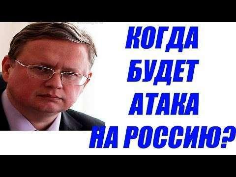 Михаил Делягин «Когда планируется атака на Россию?»