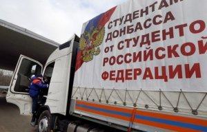 Колонны МЧС РФ с грузом для Донбасса прошли таможенное оформление и пересекли границу