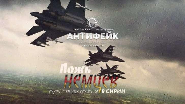 Лживая пропаганда немецкого ТВ о действиях России в Сирии