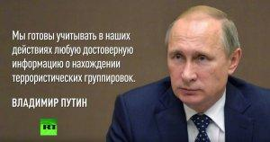 Владимир Путин заявил о готовности РФ учитывать достоверную информацию о нахождении боевиков
