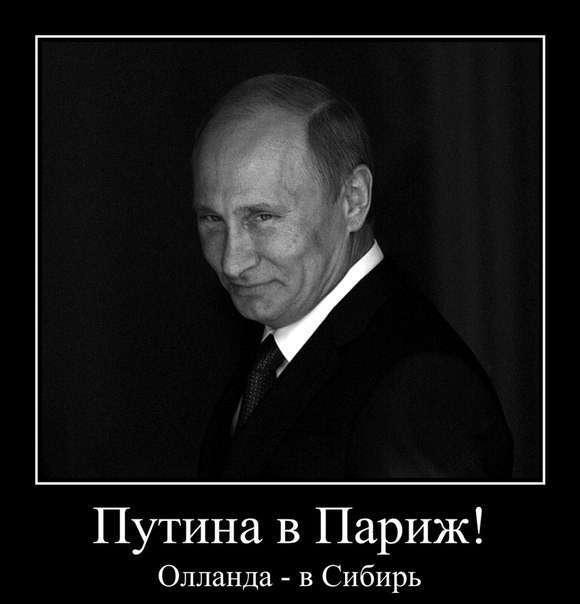Путина - в Париж! Олланда - в Сибирь!